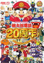 【送料無料】桃太郎電鉄20周年ザ・コンプリ-トガイド