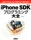 【送料無料】iPhone SDKプログラミング大全 [ 木下誠 ]