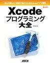【送料無料】Xcodeプログラミング大全 [ 柴田文彦 ]