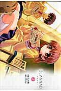 CLANNAD(2) (電撃コミックス) [ しゃあ ]