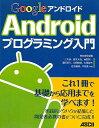 【送料無料】Google Androidプログラミング入門