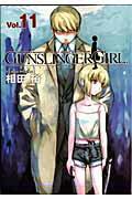 GUNSLINGER GIRL(11)画像