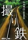 中井精也の鉄道撮影術 撮り鉄 [ 中井 精也 ]
