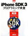 iPhone SDK 3プログラミング大全