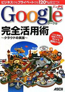 【送料無料】Google完全活用術