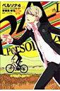 【送料無料】ペルソナ4(1)