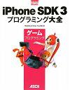 【送料無料】iPhone SDK 3プログラミング大全 [ 井上幸喜 ]