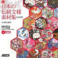 【送料無料】日本の伝統文様素材集(京友禅)