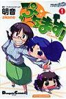 ぷちます!(1) PETIT IDOLM@STER (Dengeki comics EX) [ 明音 ]