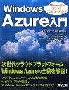 Windows Azure入門