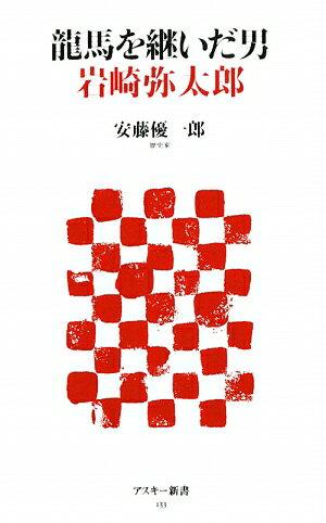 「龍馬を継いだ男 岩崎弥太郎」の表紙