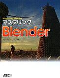 マスタリングBlender