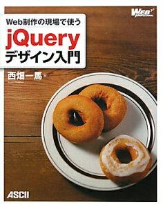 【送料無料】Web制作の現場で使うjQueryデザイン入門