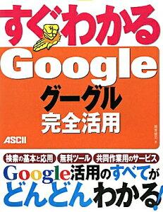 【送料無料】すぐわかるGoogleグ-グル完全活用