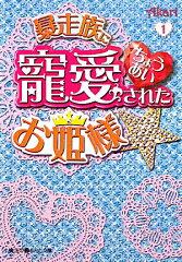 【楽天ブックスならいつでも送料無料】暴走族に寵愛されたお姫様(1) [ Akari ]