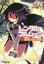 【送料無料】レンタル・フルムーン(3(第3訓))