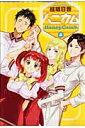 ハニカム(4) (電撃コミックス...
