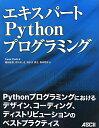 エキスパ-トPythonプログラミング