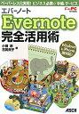 【送料無料】Evernote完全活用術