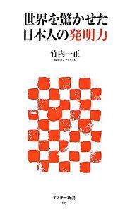 【送料無料】世界を驚かせた日本人の発明力
