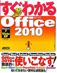 【送料無料】すぐわかるOffice 2010