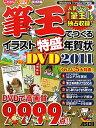 筆王でつくるイラスト特盛年賀状DVD(2011)