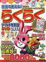 【送料無料】家族で使える!らくらくプリント年賀状DVD(2011)