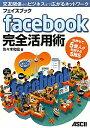 【送料無料】facebook完全活用術