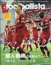 月刊フットボリスタ 2018年 04月号 [雑誌]