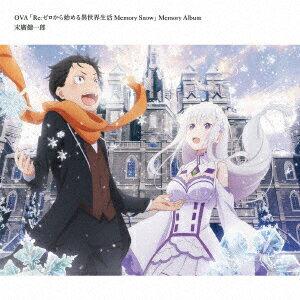 OVA「Re:ゼロから始める異世界生活 Memory Snow」Memory Album画像