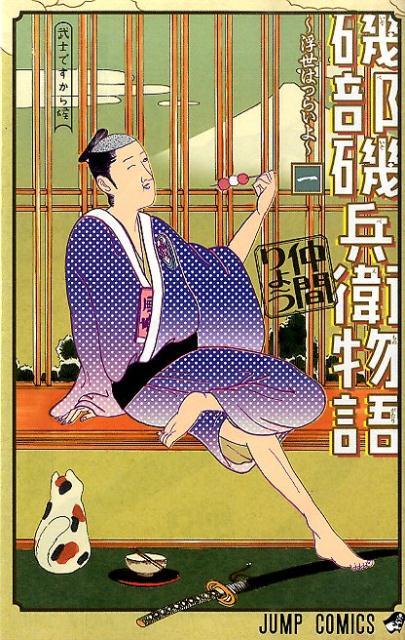 武士道学校