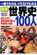 【送料無料】一冊でわかるイラストでわかる 図解世界史100人 [ 成美堂出版株式会社 ]