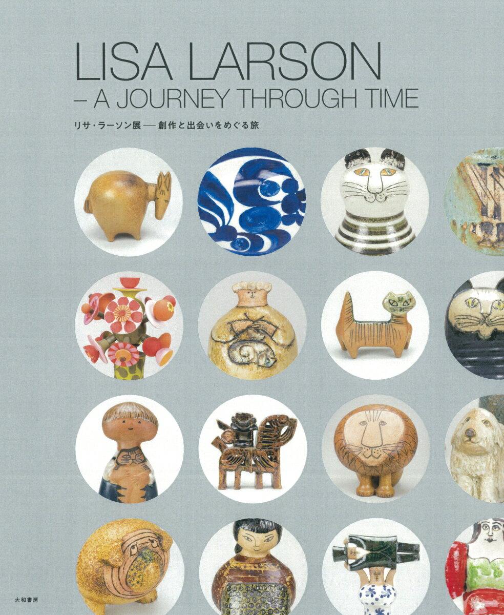 LISA LARSON リサ・ラーソン展画像