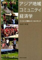 アジア地域コミュニティ経済学 [ 鳥飼行博 ]
