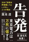 告発〜日本で原発を再稼働してはいけない三つの理由 [ 蓮池透 ]