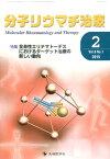 分子リウマチ治療(8-1) 特集:全身性エリテマトーデスにおけるターゲット治療の新しい動 [ 「分子リウマチ治療」編集委員会 ]