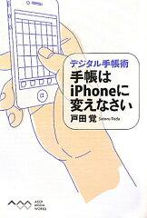 【送料無料】手帳はiPhoneに変えなさい