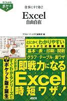 仕事にすぐ効く! Excel自由自在