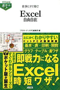 【送料無料】仕事にすぐ効く!Excel自由自在