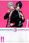 BROTHERS CONFLICT(1)画像