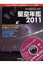 【送料無料】星空年鑑(2011)