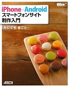 【送料無料】iPhone+Androidスマ-トフォンサイト制作入門