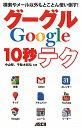 【送料無料】検索やメール以外もとことん使い倒す!グーグル10秒テク
