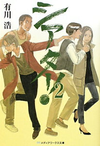 【送料無料】シアター!(2)