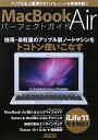 【送料無料】MacBook Airパ-フェクトガイド