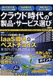 クラウド時代の製品・サービス選び(vol.1)