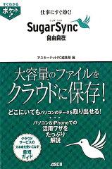 【送料無料】仕事にすぐ効く!SugarSync自由自在