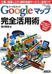 【送料無料】Googleマップ完全活用術