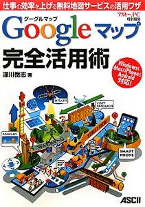 【送料無料】Googleマップ完全活用術 [ 深川岳志 ]