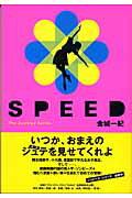 【送料無料】Speed [ 金城一紀 ]